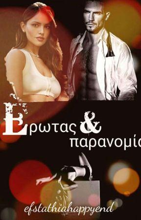 Έρωτας Και Παρανομία! by efstathiahappyend