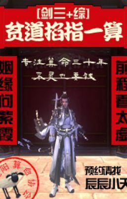 ( Kiếm Tam + Tổng võ hiệp ) Bần đạo bấm tay bói một cái - Thần Thần Tiểu Thiên