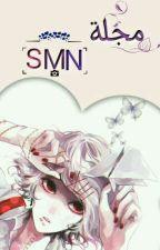 • مجلة |SMN| • by SMN-Otaku