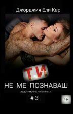 Ти не ме познаваш # 3 (Фен превод) by fenprevodi
