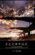 [ML] Mệnh Trung Chú Định   by Fuyu_0504
