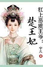 Chu Wang Fei by WhiteLotusGirl