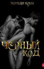ЧЁРНЫЙ КОД by user01736524