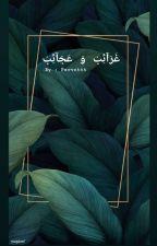 غرائب و عجائب  by Pervcttt