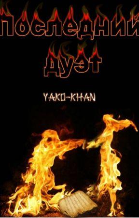 Последний дуэт by Yako-Khan