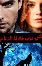 عشق على طاولة الذئاب by where_is_my_life1