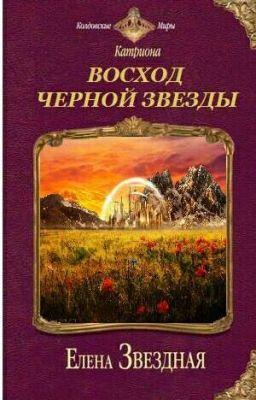 ЗВЁЗДНАЯ ЕЛЕНА КАТРИОНА 4 ВОСХОД ЧЁРНОЙ ЗВЕЗДЫ СКАЧАТЬ БЕСПЛАТНО