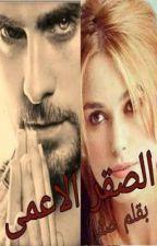 الصقر الاعمى - الكاتبه صفا by EmyAboElghait