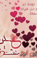 نوفيلا حين عشقت بقلمي حنين أحمد (مكتملة)  by user25284134