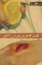 معزبة بعرس حبيبي  by user29187631
