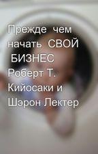Прежде  чем начать  СВОЙ  БИЗНЕС  Роберт Т. Кийосаки и Шэрон Лектер by nejena