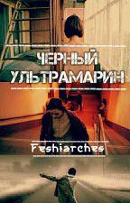 Черный ультрамарин by Feshiarches
