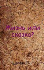 Жизнь или сказка? by Liaram17