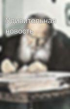 Удивительная новость by ryzhovilya