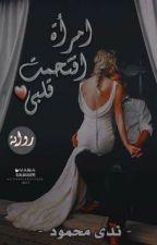 امرأة اقتحمت قلبى - الكاتبه ندى محمود by EmyAboElghait