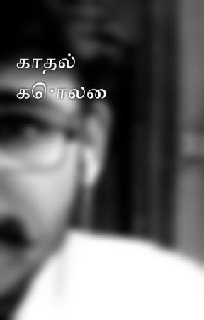 காதல் கொலை💔 by AnandGanapathyraman