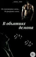 В объятиях демона by _nastya_6666