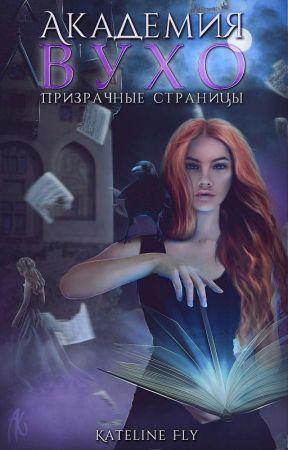 Академия ВУХО: Призрачные страницы by KatelineFly