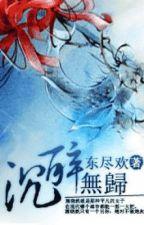 Say mê không về - Đông Tẫn Hoan (wind4 cv) Xuyên không, giang hồ by Anhi1812