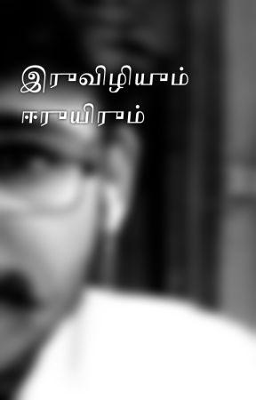 இருவிழியும் ஈருயிரும் by AnandGanapathyraman