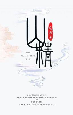 Đọc truyện [GL] Sơn Tinh 山精 - Tuyệt Ca