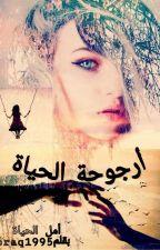 أرجوحة الحياة(قيد التعديل ) by braq1995