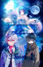 Хранительница луны: Пробуждение. Книга 1.  by RitaMinanami