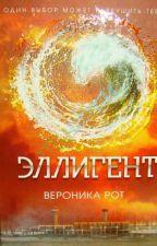 Эллигент by VsegdaVashaNastya