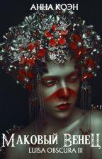 Маковый венец by Anna_Cohen