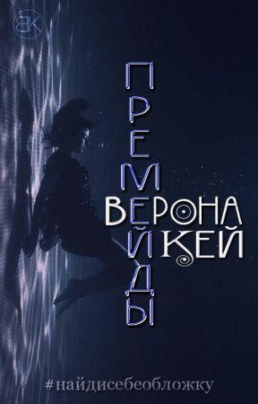 Премейды от Вероны Кей by VeronaKey