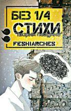 Без четверти стихи by Feshiarches
