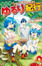 Isekai Yururi Kikou ~Raising Children While Being an Adventurer~ by ay_syifanul