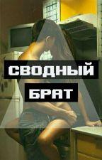 Сводный брат  by yulya2109