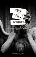 지방 「fat」 ❧vkook by yoonmins_daughter