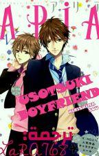 usotsuki Boyfriend by LaRA768
