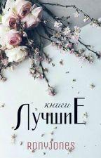 Лучшие книги by RonySs_