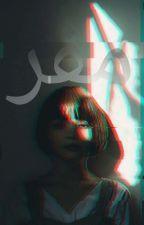 مفر by cx_cy61