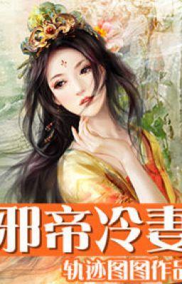 Đọc truyện Tà đế lãnh thê (XK, nữ cường, nam cường)