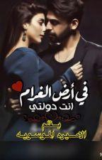 في ارض الغرام انت دولتي by sweet929