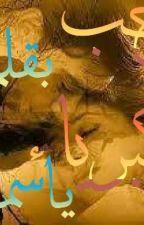 حب وكبرياء  by fatamaibrahim