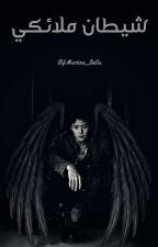 شيطان ملائكي | O.S.H by Marina_Bella