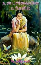 உன் பார்வையின் வரிகளில் by tamilsurabi