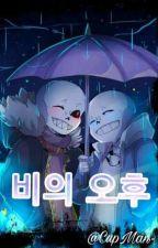 비의 오후 by CupMan-