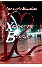 Χαμένοι στη Βερόνα by NektariaMarkakis