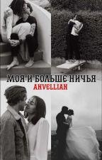 Ты моя и больше ничья. by NoName515