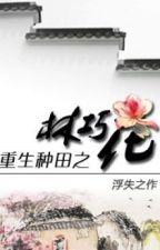 Xuyên không chi hạnh phúc nông dân cá thể phụ by shelly_shiny