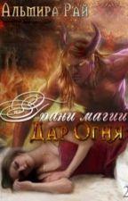 Грани магии.Дар Огня by user67429849