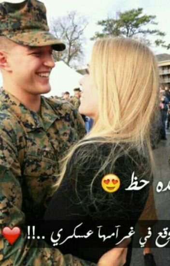 احببت عسكري Ahmed Almilke Wattpad