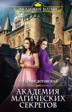 Академия магических секретов. by Kristinka199809