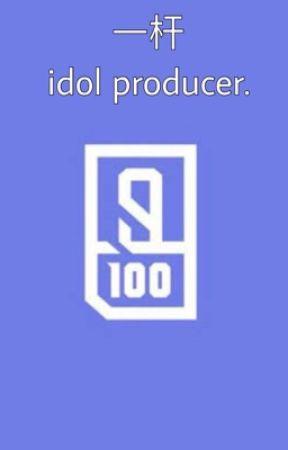 一杆  ; idol producer. by WJY310597